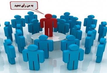 موفقیت در انتخابات
