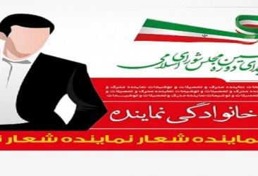 شعارهای تبلیغاتی نمایندگان مجلس